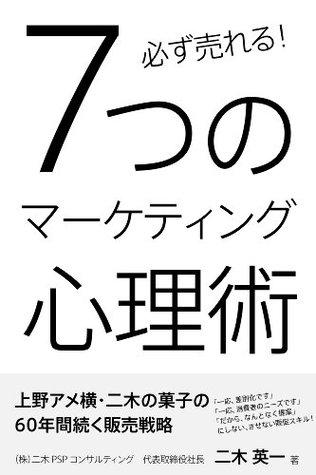 Kanarazuurerunanatsunomaketingushinrijyutsu  by  FutatsugiEiichi