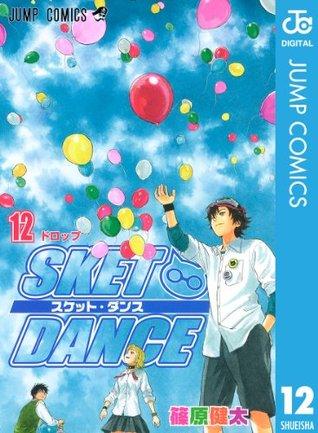 SKET DANCE 12 (ジャンプコミックスDIGITAL) Kenta Shinohara