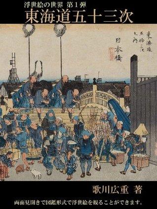 The World of Ukiyo-e - Series-1 - Tokaido Gojusantsugi  by  Hiroshige Utagawa