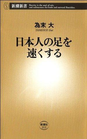 日本人の足を速くする(新潮新書) 為末 大