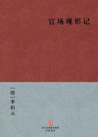 官场現形记(简体版) --BookDNA中国古典丛书 (Chinese Edition) [清]李伯元