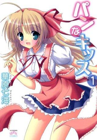 パンなキッス: 1 (4コマKINGSぱれっとコミックス) (Japanese Edition)  by  華原 七海
