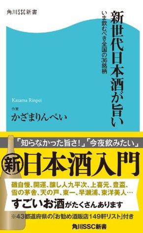 新世代日本酒が旨い  いま飲むべき全国の36銘柄 (角川SSC新書) かざま りんぺい