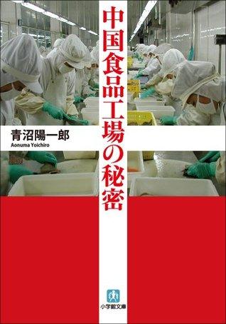 中国食品工場の秘密 (小学館文庫)  by  青沼陽一郎
