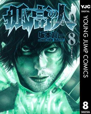 孤高の人 8 (ヤングジャンプコミックスDIGITAL) Shinichi Sakamoto