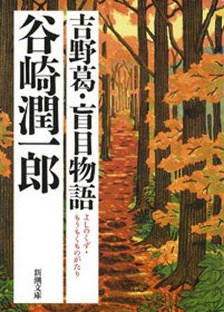 吉野葛・盲目物語 Junichirō Tanizaki