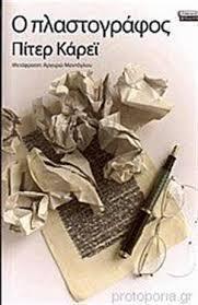 Ο Πλαστογράφος  by  Peter Carey