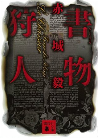 書物狩人 (講談社文庫)  by  赤城毅