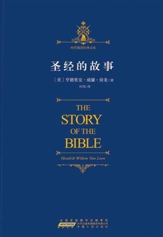 圣经的故事  by  亨德里克.威廉.房龙