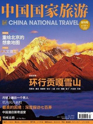 China National Travel China National Travel Magazine Office