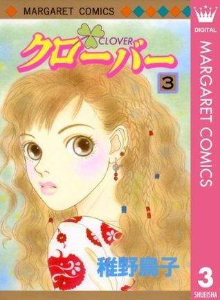 クローバー 3 (マーガレットコミックスDIGITAL) 稚野鳥子