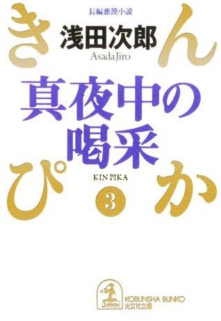 真夜中の喝采~きんぴか(3)~: 3 Jirō Asada