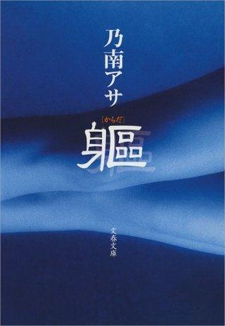 躯(からだ) (文春文庫) 乃南 アサ
