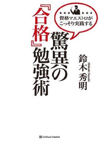 資格マエストロがこっそり実践する 驚異の『合格』勉強術  by  鈴木 秀明