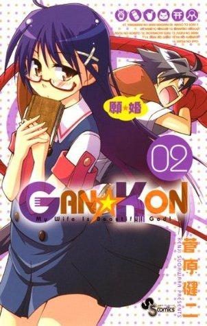 GAN☆KON(2) (少年サンデーコミックス)  by  菅原健二