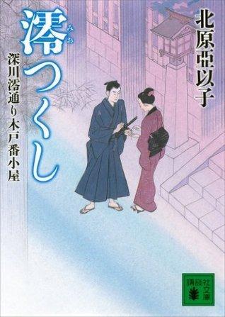 澪つくし 深川澪通り木戸番小屋 (講談社文庫)  by  北原亞以子