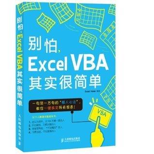 别怕,Excel VBA其实很简单 Excel Home