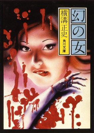 幻の女  by  Seishi Yokomizo