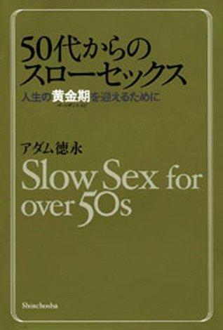 50代からのスローセックス_人生の黄金期を迎えるために_  by  アダム徳永
