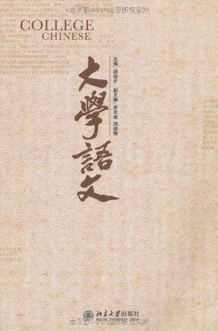 大学语文  by  胡德才