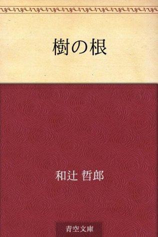 Ki no ne  by  Tetsuro Watsuji