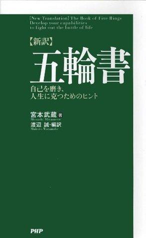 [新訳]五輪書 自己を磨き、人生に克つためのヒント 宮本 武蔵