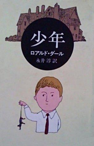 少年  by  ロアルド ダール