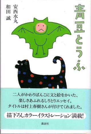 青豆とうふ 安西水丸・和田誠
