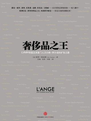 奢侈品之王  by  [法]埃里• 鲁迪埃