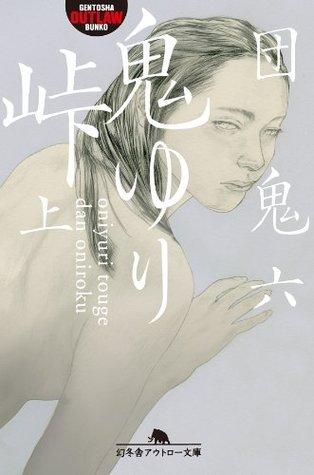 鬼ゆり峠(上) (幻冬舎アウトロー文庫)  by  団 鬼六