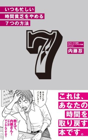 Itsumoisogashiijikanbinbouwoyameru7tsunohouhou (asasyuppandenshisyoseki) Shinobu Naitō