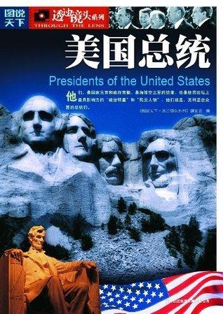 美国总统 (图说天下·透过镜头系列)  by  《图说天下·透过镜头系列》编委会