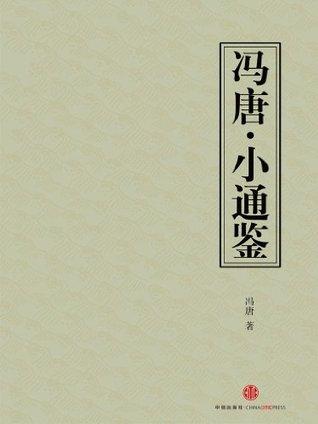 冯唐:小通鉴(中国故事·冯唐为你讲一堂《资治通鉴》的管理课)  by  冯唐
