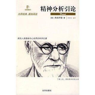 精神分析引论  by  张堂会编译 (奥)弗洛伊德