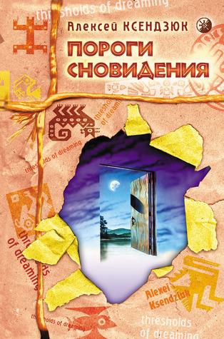 Пороги сновидения  by  Алексей Ксендзюк