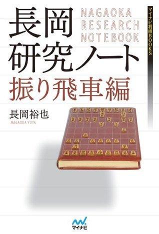 長岡研究ノート 振り飛車編 (マイナビ将棋BOOKS) (Japanese Edition)  by  長岡 裕也