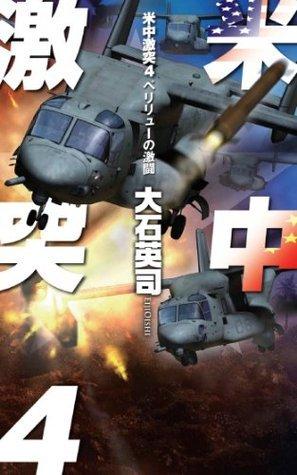 米中激突4 ペリリューの激闘 (C★NOVELS) (Japanese Edition)  by  大石英司