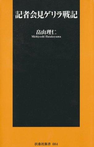 記者会見ゲリラ戦記 (扶桑社新書)  by  畠山 理仁