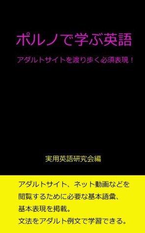 Poruno de manabu eigo Jitsuyou Eigo Kenkyukai