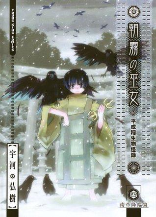朝霧の巫女(4) (ヤングキングコミックス) 宇河弘樹