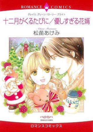 十二月がくるたびに/優しすぎる花婿 (ハーレクインコミックス) 松苗 あけみ