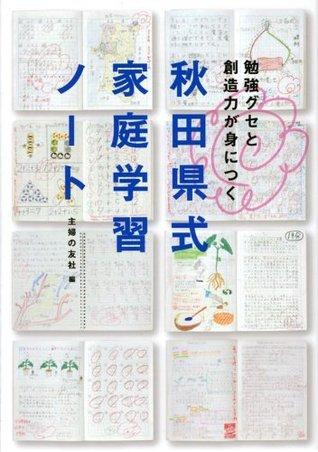 秋田県式家庭学習ノート  by  主婦の友社