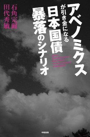 アベノミクスが引き金になる 日本国債 暴落のシナリオ (中経出版) 石角 完爾