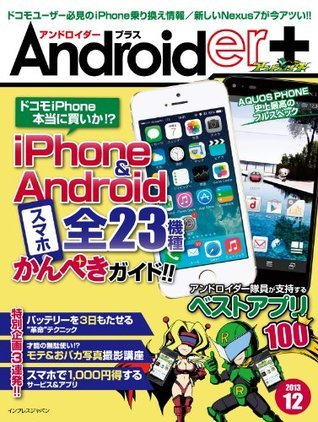 Androider+ 2013年12月号[雑誌] Androider