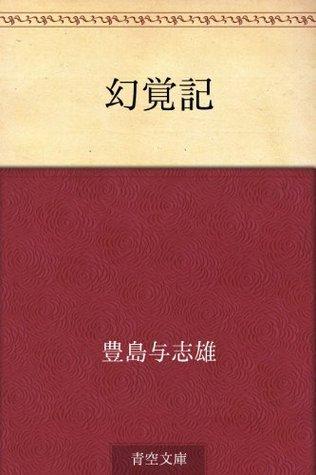 Genkakuki  by  Yoshio Toyoshima
