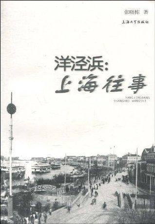 洋泾浜:上海往事  by  张晓栋