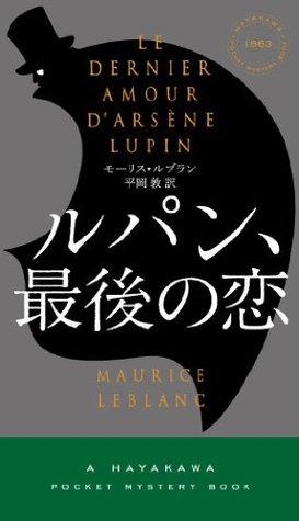 ルパン、最後の恋 (ハヤカワ・ポケット・ミステリ) モーリス ・ルブラン