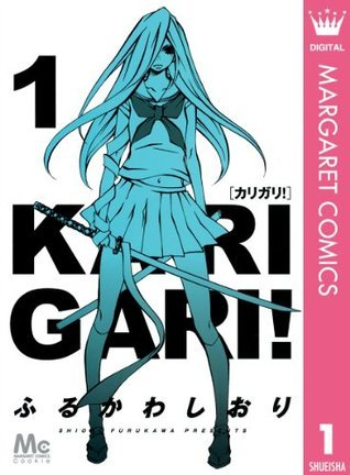 カリガリ! 1 (マーガレットコミックスDIGITAL)  by  ふるかわしおり