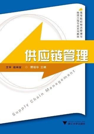 高等院校物流管理与物流工程专业系列教材•供应链管理 傅培华