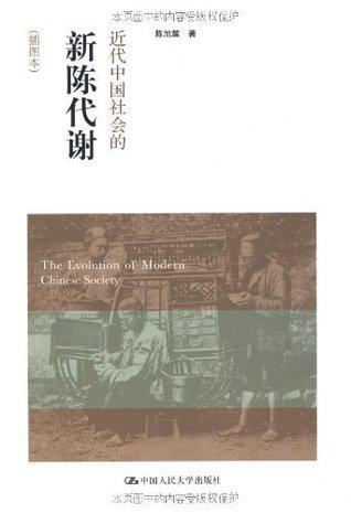 近代中国社会的新陈代谢(插图本) (当代中国人文大系) 陈旭麓